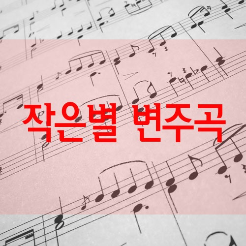 작은별변주곡(8P)6 little variations on thetheme of 'Ah! Vousdirai-je, Maman'